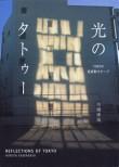 光のタトゥー 東京乱反射スケープ