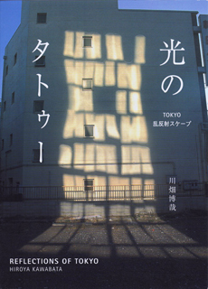 光のタトゥー東京乱反射スケープ