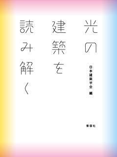 hikarinokenchikuwoyomitoku_ec