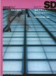 光のデザイン・ヴォキャブラリー:LPAの仕事1990-1998 (SD 1998年8月号)