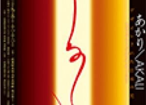 あかり / AKALI : デザインされた日本の光