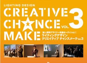 ライティングデザイン クリエイティブ チャンスメーク vol.03