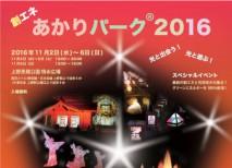 創エネ・あかりパーク2016