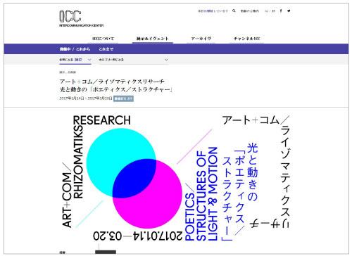 artcom_rhizomatiksresearch