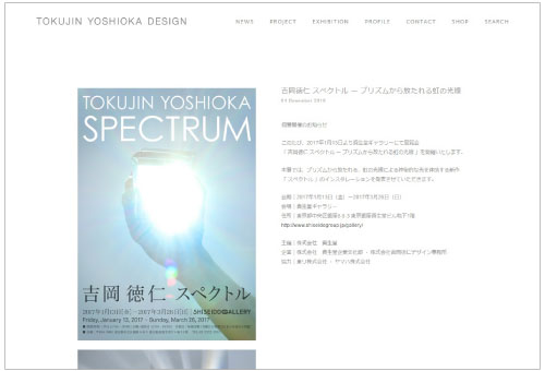 yoshiokatokujin
