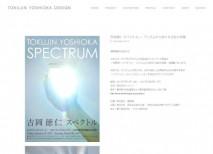 吉岡徳仁 スペクトル ー プリズムから放たれる虹の光線
