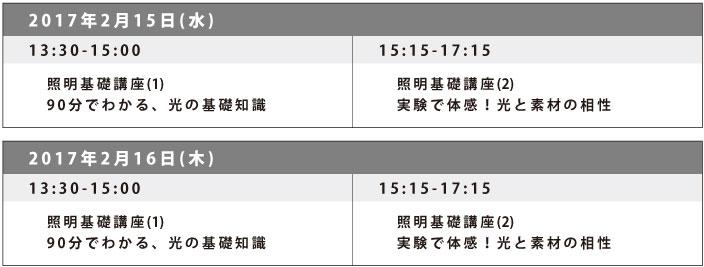 seminar2016_schedule