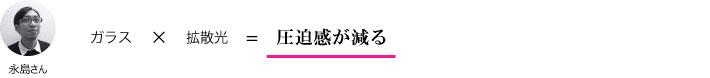 永島さん『ガラス×拡散光=圧迫感が減る』