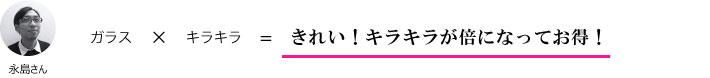 永島さん『ガラス×キラキラ=きれい!キラキラが倍になってお得!』