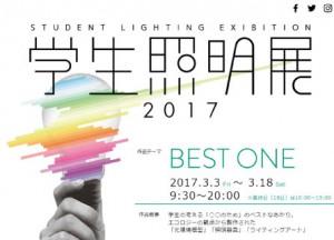 学生照明展2017