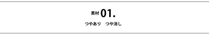 sozai01_tsuyaaritsuyakeshi