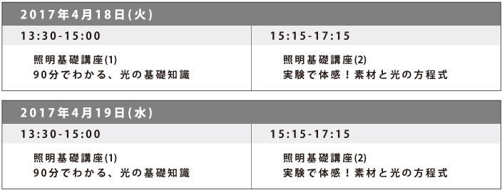 schedule_hikariikuseminar_2017spring_tokyo