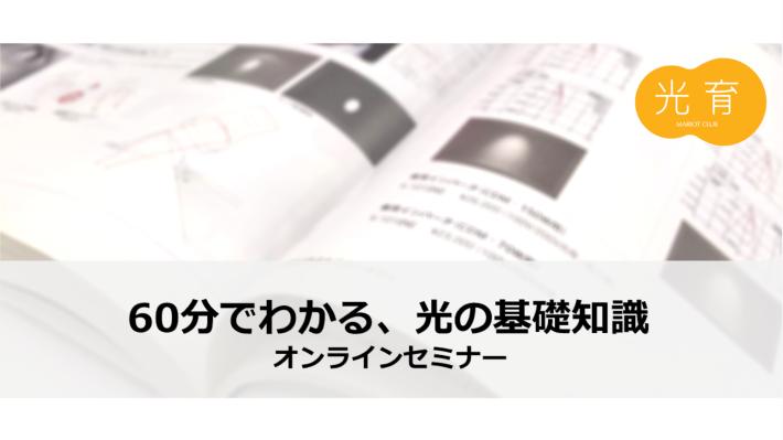 hikariiku2021_top710